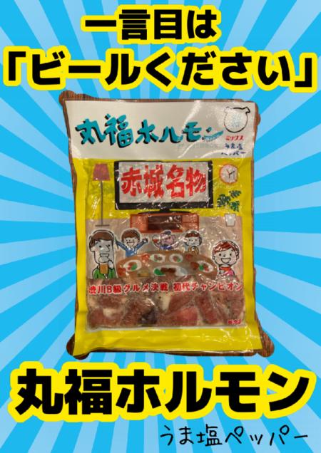 丸福ホルモン(うま塩ペッパー)   200g(冷凍)