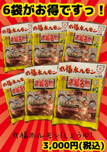 丸福ホルモン(しょうゆ)  (200g×6袋) 6袋セット(冷凍)