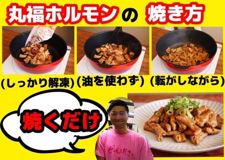 丸福ホルモン 「しょうゆ味」 (300g×5袋) 5袋セット(冷凍)