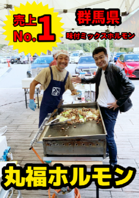 丸福ホルモン(うま塩ペッパー)  (200g×6袋)  冷凍