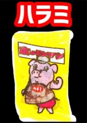 ホルモンマン(ハラミ) 100g(冷凍)