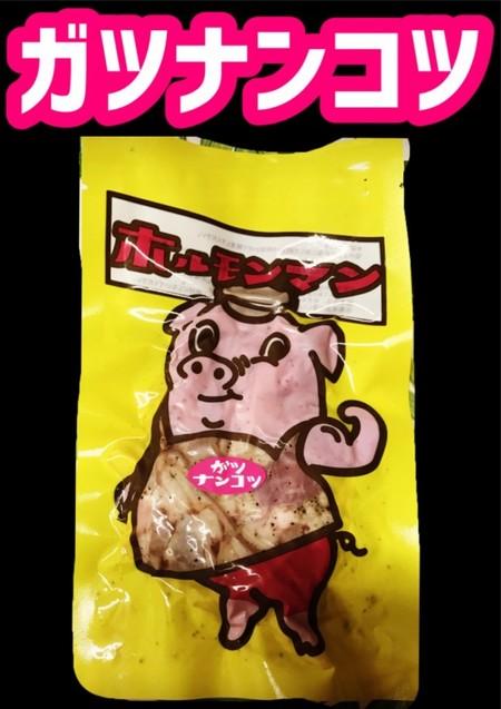 ホルモンマン(ガツナンコツ) 100g(冷凍)