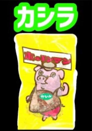 ホルモンマン(カシラ) 100g(冷凍)