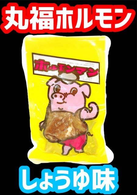 ホルモンマン(しょうゆ味) 100g(冷凍)