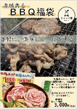 BBQ福袋